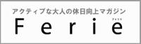 Ferie_rogo.jpg